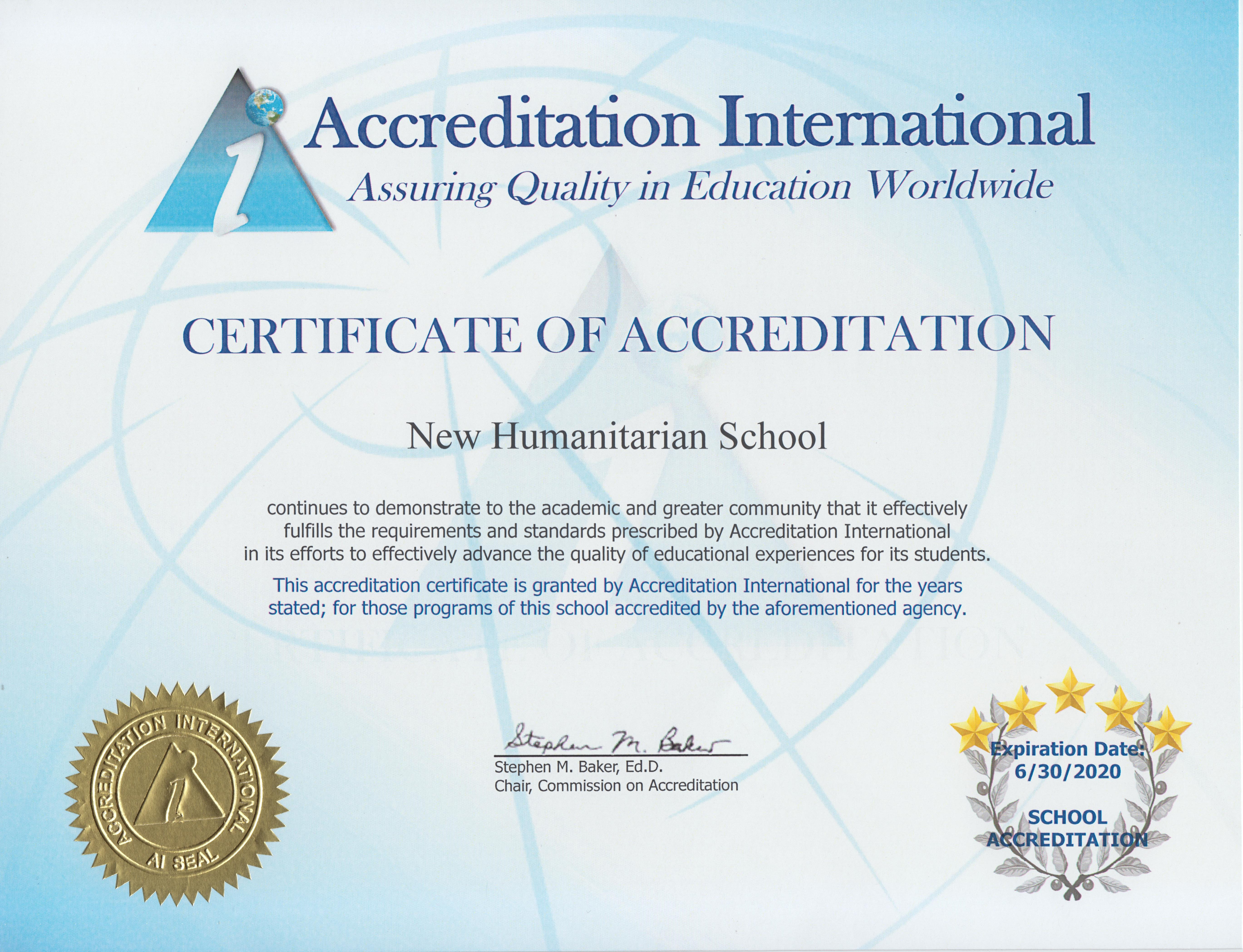 Международная аккредитация Ai