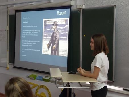 8 класс: Историческая конференция