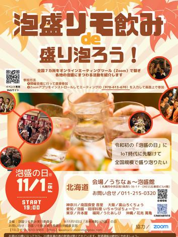 泡盛リモ飲みポスター 北海道完_ページ_3.jpg