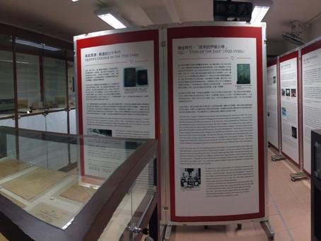 展區4. 皇仁書院和兩次大戰(1920-40年代)