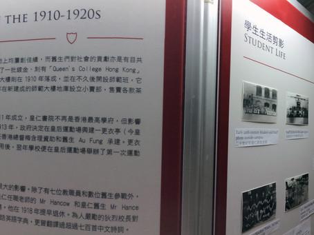 展區3. 二十世紀初的皇仁書院  (1910-20年代)