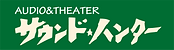 soundhunter_logo_color_m.png
