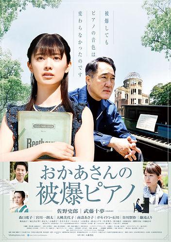 ひばくピアノ_omote.jpg