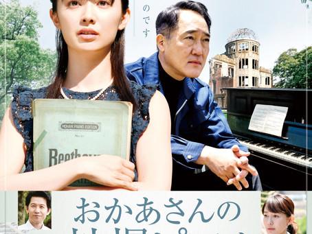 【Media】映画「おかあさんの被爆ピアノ」初日舞台挨拶(リモート)に出演