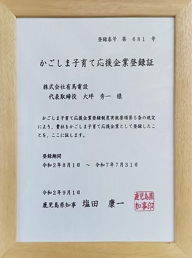 かごしま子育て応援企業登録証 (2).jpg