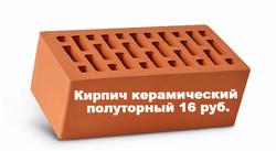 Кирпич 250х120х88