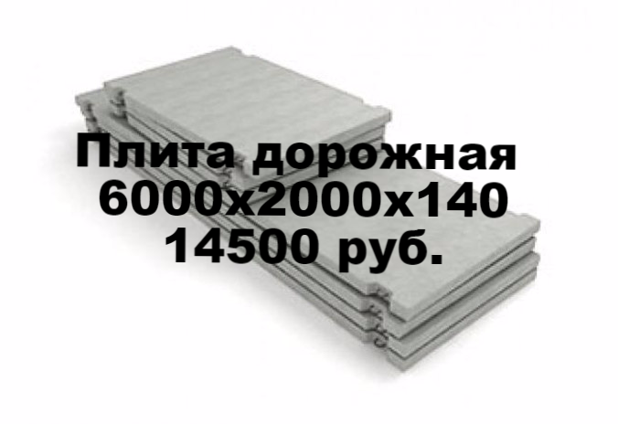 Плита дорожная 6х2_edited