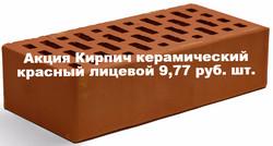 Кирпич керамический красный лицевой