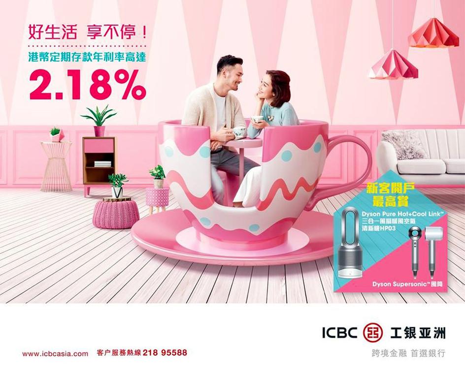 ICBC (Hong Kong)