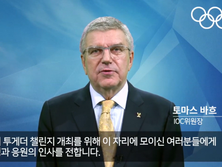 [Better Together Festival 2019] Congratulatory Message from Thomas Bach, the IOC President