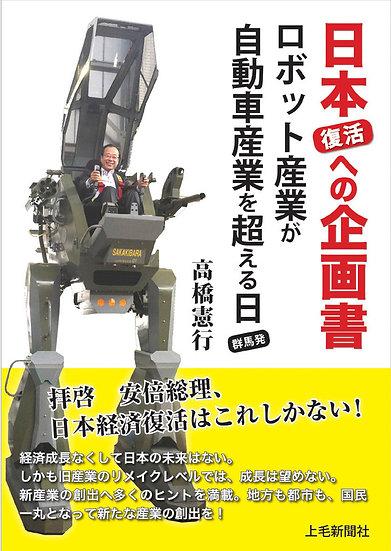 日本復活への企画書  ロボット産業が自動車産業を超える日