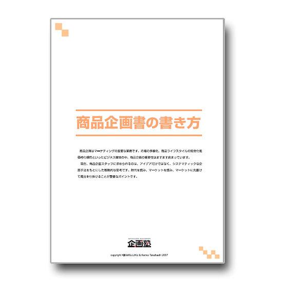 商品開発のための商品企画書