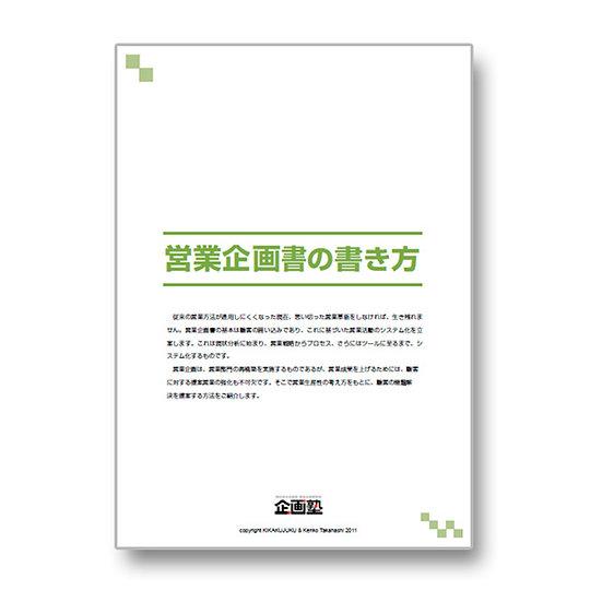 営業の仕組化と生産性向上のための営業企画書
