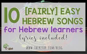 Learn Hebrew songs