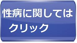 性病ボタン.png
