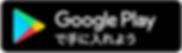 GooglePlayボタン.png