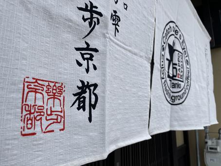 楽歩京都工房