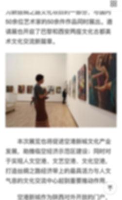 visiteurs XIAN.jpg