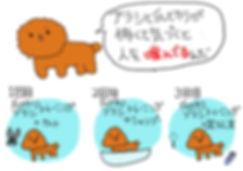 噛む 犬 HP.jpg