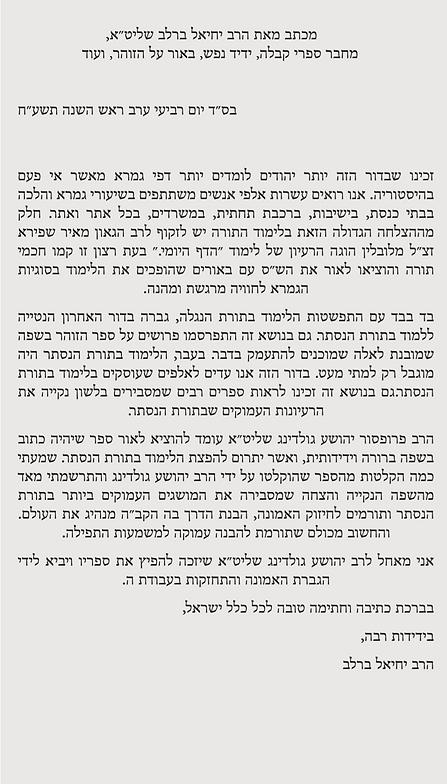 hebrew haskamah.png