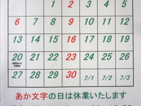 2021年6月の営業日カレンダーをアップしました。