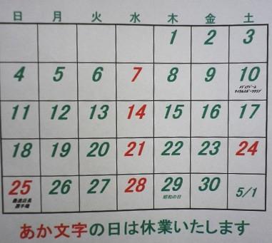2021年4月の営業日カレンダーをアップしました。