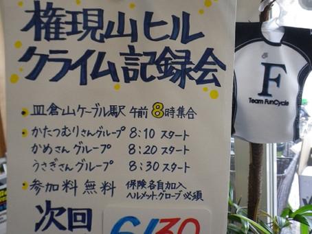 権現山ヒルクライム記録会日程変更のお知らせ