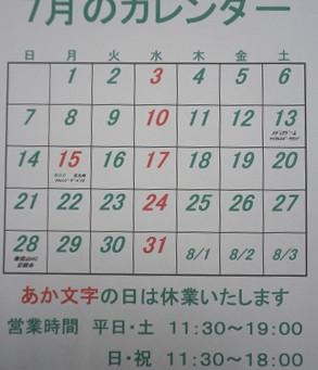 営業日カレンダーをアップしました。