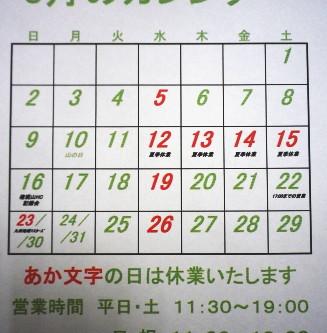 8月の営業日カレンダーをアップしました