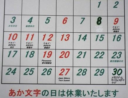 11月の営業日カレンダーをアップしました。