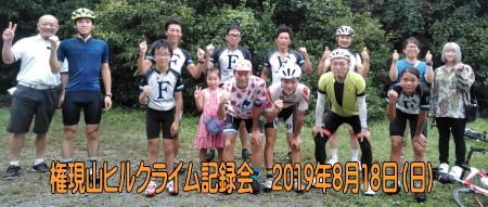 権現山ヒルクライム記録会2019年8月18日(日)