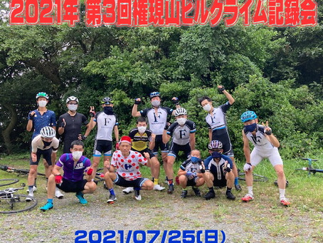 2021年7月25日㈰権現山ヒルクライム記録会