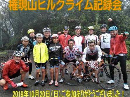 権現山ヒルクライム記録会2019年10月20日(日)