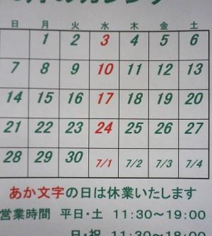 6月の営業日カレンダーをアップしました。