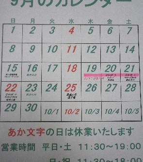 9月の営業日カレンダーをアップしました。
