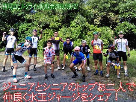 権現山ヒルクライム記録会2020年9月27日(日)