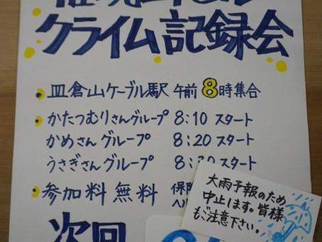 権現山ヒルクライム記録会中止のお知らせ