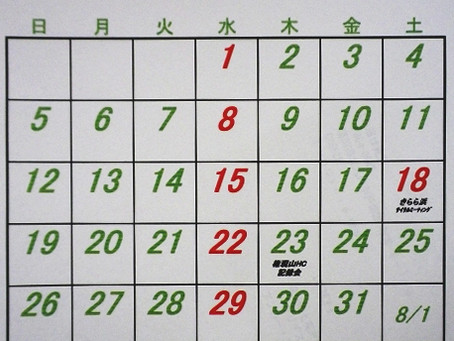 2020年7月の営業日カレンダーをアップしました。