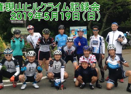 権現山ヒルクライム記録会20190519