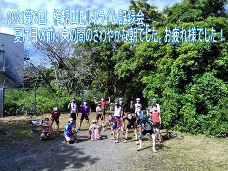 権現山ヒルクライム記録会リザルト20210620