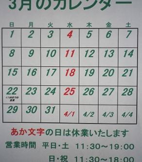 2020年3月の営業日カレンダーをアップしました。