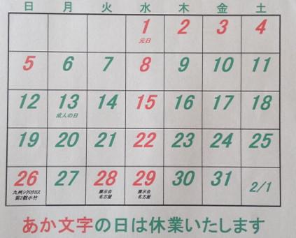 2020年1月の営業日カレンダーをアップしました。