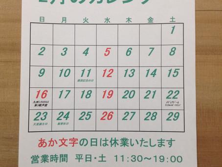 2月の営業日カレンダーをアップしました