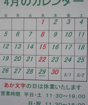 2020年4月の営業方法のご案内と営業日カレンダーをアップしました。