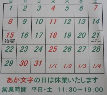 2019年12月の営業日カレンダーをアップしました