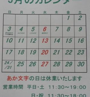 2020年5月の営業日カレンダーをアップしました。