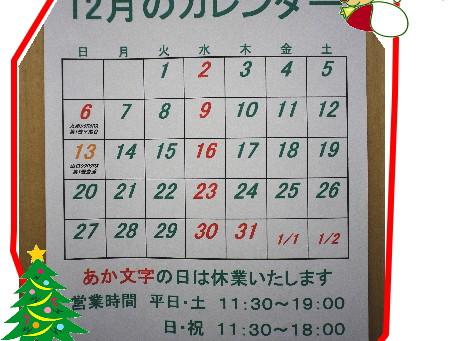 12月の営業日カレンダーをアップしました。