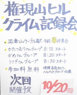 10月の権現山ヒルクライム記録会