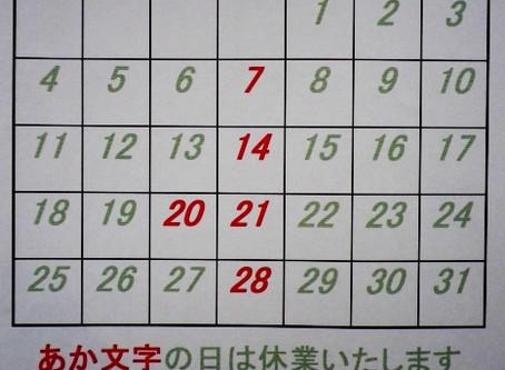 10月の営業日カレンダーをアップしました