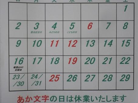 5月の営業日カレンダーをアップしました。